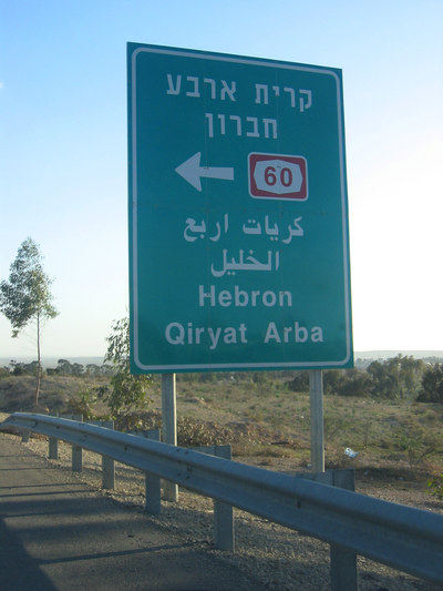 Arbahevron60sign